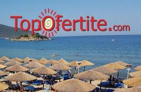 2-дневена екскурзия - Слънчев уикенд в Кавала на плаж в Амолофи и Неа Ираклица + 1 нощувка със закуска само за 99 лв.