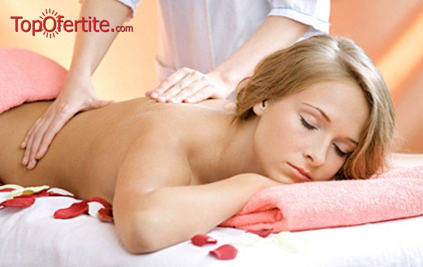 """Болкоуспокояващ масаж с магнезий на гръб, раменен пояс, шия и кръст или за Цяло тяло от Студио за красота """"Моатаз Стил"""" на цени от 14,90 лв."""