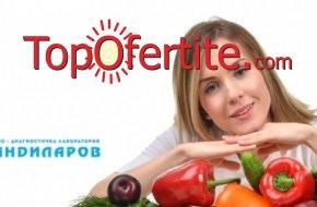 Кръвен тест за вегетарианци за непоносимост към 40 вида храни от СМДЛ Кандиларов за 170 лв. с в...