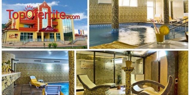 СПА Хотел Холидей 4*, Велинград - Уикенд! 2 нощувки + закуски, вечери, закрит минерален басейн и СПА пакет на цени от 135,50 лв. на човек + Дете до 12г. Безплатно