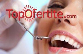 Профилактичен преглед и почистване на зъбна плака и зъбен камък с ултразвук, полиране и премахване на оцветяване на зъбите от Дентална клиника СитиДент на цена 19,90 лв.