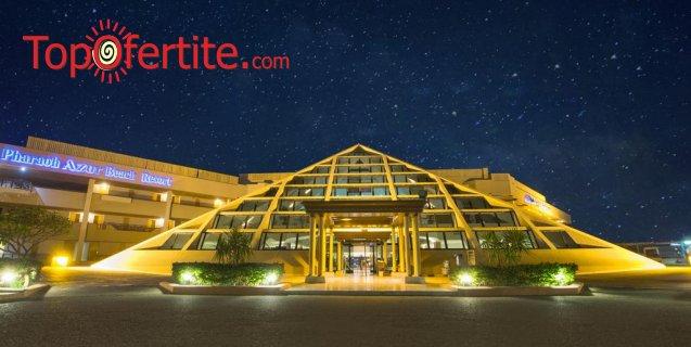 Почивка в Египет със самолет на 28.09! 7 нощувки на база All Inclusive в хотел Pharaoh Azur Resort 5*, самолетни билети, летищни такси и трансфер за 1007 лв на човек