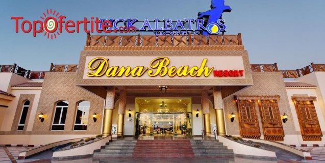 Почивка в Египет със самолет на 21.09! 7 нощувки на база All Inclusive в хотел Dana Beach Resort 5 *, самолетни билети, летищни такси и трансфер за 1393.50 лв на човек