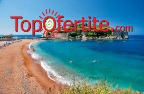4-дневна екскурзия до Перлите на Адриатика - Будва, Котор и Дубровник с бонус туристическа програма в Будва + 3 нощувки със закуски, вечери, транспорт и екскурзоводско обслужване за 194 лв.