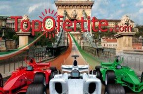 5-дневна екскурзия за Formula 1 в Будапеща + 2 нощувки със закуски, панорамна обиколка на Будапеща за 265 лв. на човек