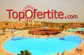 Почивка в Египет със самолет! 7 нощувки на база All Inclusive в хотел Royal Lagoons Aqua Park Resort Hurghada 5*, самолетни билети, летищни такси и трансфер за 806.50 лв на човек