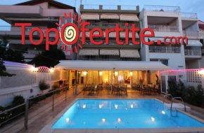 Почивка в Гърция хотел Mallas 3*, Касандра, Халкидики! Нощувка + закуска, вечеря и ползване на басейн на цени от 62 лв. на човек