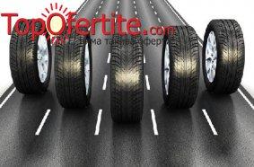 Смяна на 4 гуми до 16` с включенo сваляне, качване монтаж, демонтаж и баланс от сервиз Катана з...
