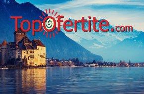 9-дневна екскурзия със самолет и автобус до Австрия, Германия, Франция, Швейцария и Италия + 8 нощувки със закуски, посещение на Страсбург, Берн, Люцерн и Цюрих, екскурзия до замъците на река Лоара и професионално екскурзоводско обслужване за 799 лв.