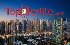 НОВО Почивка в Дубай! 5 нощувки + закуски, самолетни билети, летищни такси и трансфер на цени от 1068,50 лв на човек