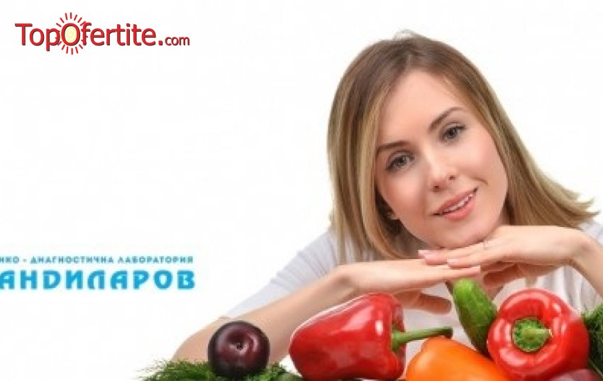 Кръвен тест за вегетарианци за непоносимост към 40 вида храни от СМДЛ Кандиларов за 170 лв. с включена такса кръв