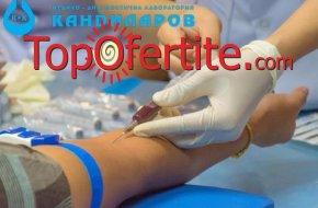 Пакет пълна кръвна картина и биохимични показатели СМДЛ Кандиларов за 34 лв. с включена такса з...
