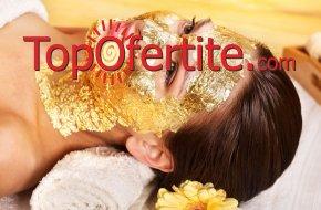 Златен релакс с екзотичен масаж на цяло тяло и подмладяваща терапия на лице, шия и деколте само...