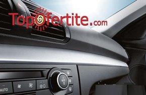 Профилактика и зареждане на автоклиматик от Автоцентър Делина за 15 лв