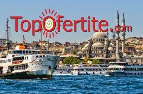 4-дневна екскурзия до Истанбул с посещение на Одрин + 2 нощувки със закуски, транспорт, екскурзоводско обслужване и възможност за посещение на Watergarden Istanbul и Мол Емаар за 99 лв.