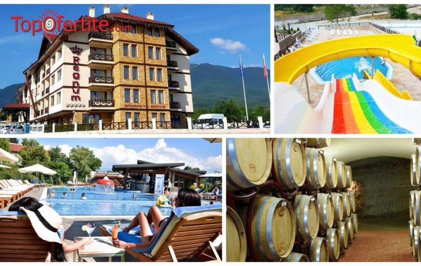 Регнум Банско Ски Хотел & СПА 5*, Банско! 3 нощувки + закуски или закуски и вечери, Винен Тур в с.Хърсово, Аквапарк и СПА пакет на цени от 280 лв. на човек