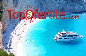 5-дневна Парти екскурзия до остров Лефкада + 3 нощувки със закуски, пешеходна обиколка на столицата на Лефкада и посещение на плажа Агиос Йоаннис с вятърните мелници на цени от 193 лв.