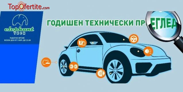 Годишен технически преглед на лек автомобил, джип, бус или лекотоварен в България МОЛ само за 35 лв вместо за 52 лв