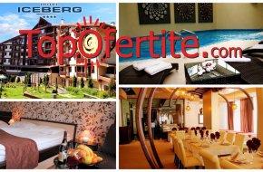 Септемврийски празници в Хотел Айсберг 4*, Боровец за 22.09! 2, 3 или 4 нощувки + закуски и топъл басейн на цени от 70 лв. на човек