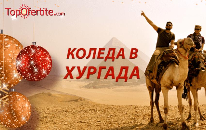 Коледа в Египет, Хургада с полет на 20.12! 7 нощувки + самолетни билети, летищни такси и транфер на цени от 978.50 лв на човек