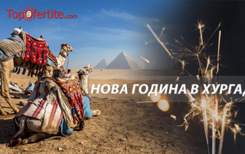 Нова Година в Египет, Хургада с полет на 27.12! 7 нощувки + самолетни билети, летищни такси и транфер на цени от 1147 лв на човек