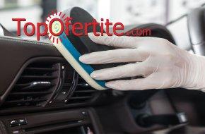 Пране на салон на лек автомобил или пране на джип или миниван или полиране на фарове от Автоцен...