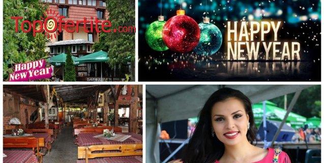Новогодишен куверт в ресторант Веселото село, Велинград със специалното участие на Цвети Радойчева, Ди Джей и оркестър за 75 лв. на човек
