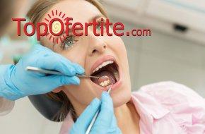 Лечение на зъбен кариес и пломба от висококачествен фотополимер от БЮТИДЕНТ за 25 лева + подаръ...