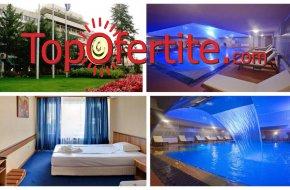 Хотел Казанлък 3*! 4 нощувки + закуски, вечери, минерален басейн и Чисто нов реновиран СПА цент...