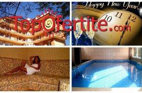 Нова Година в СПА Хотел Костенец! 2, 3, 4 или 5 нощувки + закуски, Празнична Новогодишна вечеря, DJ парти, топъл минерален басейн и джакузи на цени от 250 лв. на човек