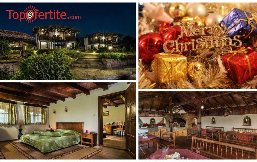 Коледа в Релакс в Хотелски комплекс Еленски Ритон, Елена! 2, 3 или 4 нощувки + закуски, вечери, сауна и парна баня на цени от 118 лв. на човек