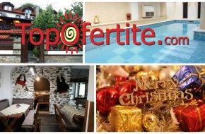 Коледа в Семеен хотел Алексова къща, село Огняново! 2 или 3 нощувки + закуски, Празнична вечеря, вътрешен минерален басейн и Отстъпка за ползване на СПА на цени от 100 лв на човек