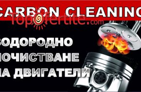 Водородно почистване на двигател или Carbon cleaning от Автоцентър Еплекс само за 35 лв вместо ...