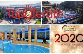 Нова Година в Хотел Инфинити Парк и СПА 4*, Велинград! 3 нощувки + закуски, вечери, Фолклорна п...