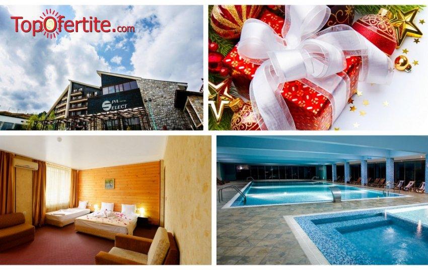 СПА Хотел Селект 4*, Велинград за Коледа! 3 нощувки + закуски, обяди, вечери, традиционна постна, Празнична Коледна вечеря и Уелнес пакет за 225 лв на човек