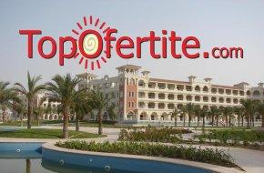 Ранни записвания за почивка в Египет със самолет! 7 нощувки на база Premium All Inclusive в хотел Baron Palace Resort Sahl Hashesh 5 *, самолетни билети, летищни такси и трансфер за 3057.50 лв на човек