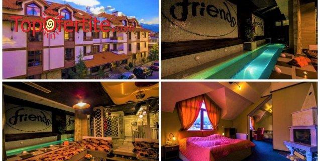 8-ми Декември в Хотел Френдс, Банско! 2 или 3 нощувки + закуски, Празнична вечеря с DJ парти, голямо джакузи, релакс зона и СПА пакет на цени от 106 лв. на човек