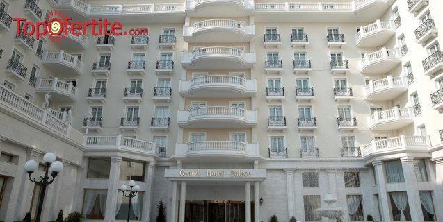 Grand Hotel Palace 5*, Солун, Гърция за Нова година! 2 или 3 нощувки + закуски и Уелнес пакет на цени от 236 лв на човек