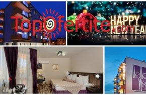 Нова Година в Хотел Хелоу Хисар, Хисаря! 2 или 3 нощувки + закуски, Празнична Новогодишна вечеря на цени от 236 лв. на човек