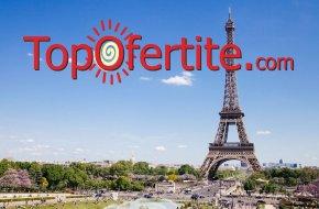 5-дневна Предколедна екскурзия със самолет до Париж + 4 или 5 нощувки със закуски, богата екскурзоводна програма, трансфери, Панорамна обиколка на Париж и Пешеходна разходка с екскурзовод на цени от 1255 лв.