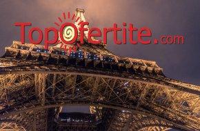 4-дневна Предколедна екскурзия до Париж със самолет + 3 нощувки със закуски, двудневна карта за Дисниленд, трансфери, екскурзоводна програма и Панорамна обиколка на Париж за 1769 лв.