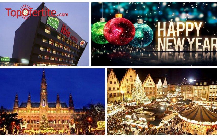 5-дневна екскурзия за Нова Година във Виена с Будапеща + 3 нощувки със закуски, екскурзовод и отстъпка за туристи със собствен транспорт за 309 лв.