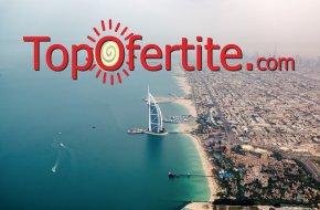 8-дневна екскурзия до Дубай със самолет + 7 нощувки със закуски, обиколка на Дубай, панорамна разодка над остров Palm-Jumeirah, посещение на Мадинат Джумейра и модерния квартал Дубай Марин на цени от 1190 лв.
