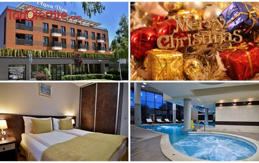 Коледа в Хотел Аква Вива СПА 4*, Велинград! 2, 3 или 4 нощувки + закуски, вечери, Празнична Коледна вечеря и Уелнес пакет на цени от 165 лв на човек
