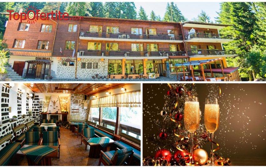 8-ми Декември в Хотел Катерина, Банско! 2 нощувки + закуски и Празнична вечеря с DJ парти  на цени от 74 лв. на човек