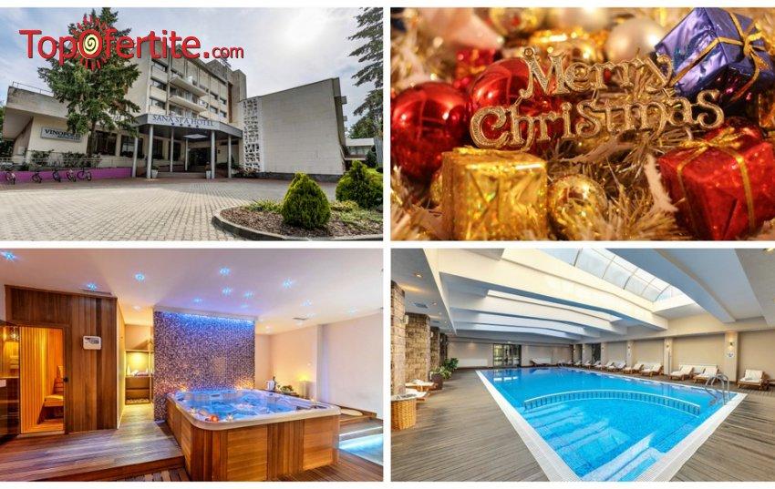 Коледа в Хотел Сана СПА 4*, Хисаря! 3 нощувки + закуски, вечери, Празнична Коледна вечеря, детско празнинство, минерален басейн и СПА пакет на цени от 299,50 лв. на човек