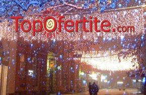 3-дневна екскурзия за Нова Година в СПА курорт Върнячка Баня, Сърбия + 2 нощувки със закуски, транспорт с туристически автобус и опция за Новогодишен празничен куверт за 129 лв.