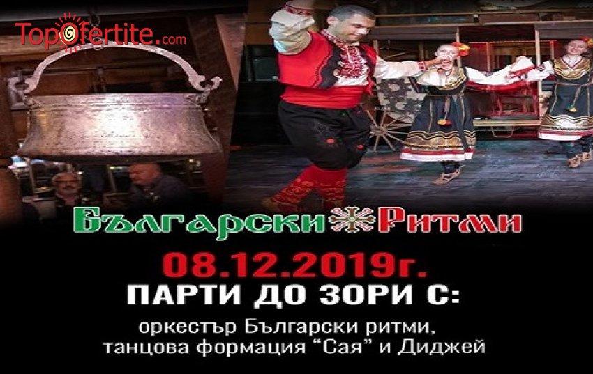 8-ми Декември в Механа Български Ритми, София + оркестър, DJ и много танци и купон за 5 лв. вместо 15 лв.