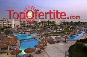 Ранни записвания за почивка в Египет със самолет! 7 нощувки на база All Inclusive в хотел Long Beach Resort 4 *, самолетни билети, летищни такси и трансфер за 871 лв на човек