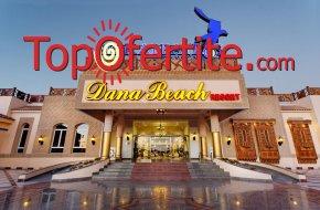 Ранни записвания за почивка в Египет със самолет! 7 нощувки на база All Inclusive в хотел Dana Beach Resort 5 *, самолетни билети, летищни такси и трансфер за 1506.50 лв на човек